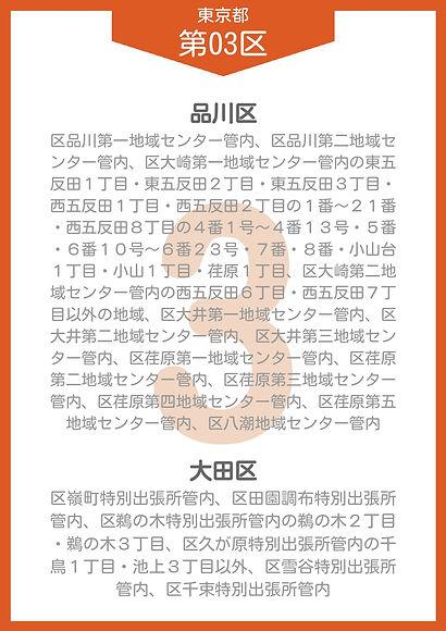15 東京都 小選挙区 _page-0003.jpg
