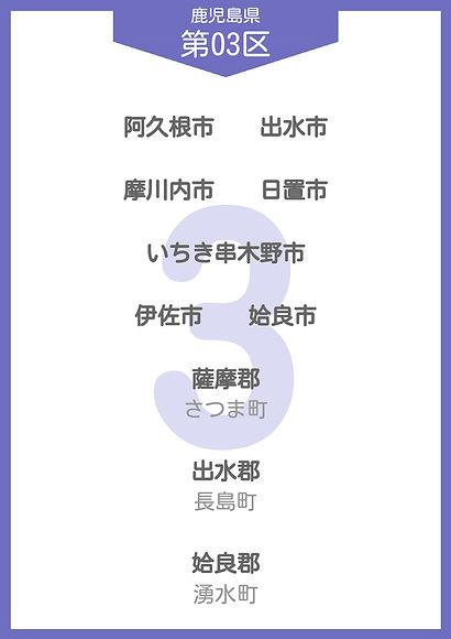 46 鹿児島県 小選挙区_page-0003.jpg