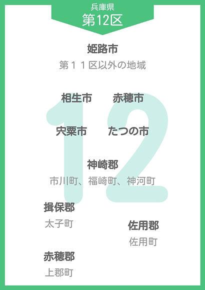 30 兵庫県 小選挙区_page-0016.jpg