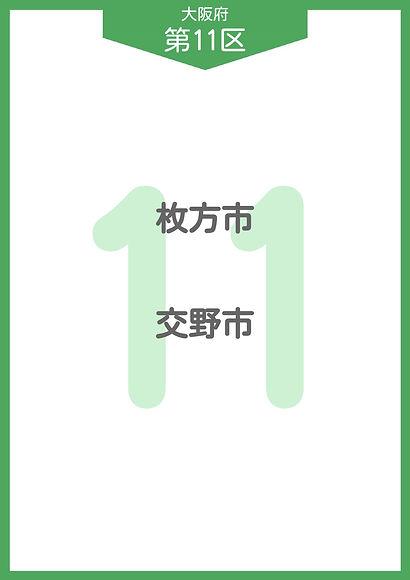 29 大阪府 小選挙区_page-0011.jpg