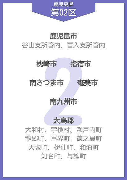 46 鹿児島県 小選挙区_page-0002.jpg