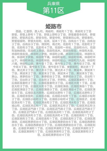 30 兵庫県 小選挙区_page-0014.jpg