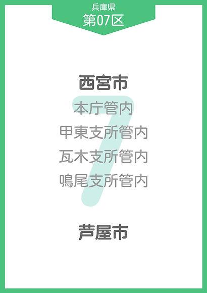 30 兵庫県 小選挙区_page-0008.jpg