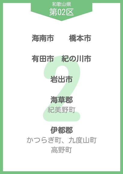 28 和歌山県 小選挙区_page-0002.jpg