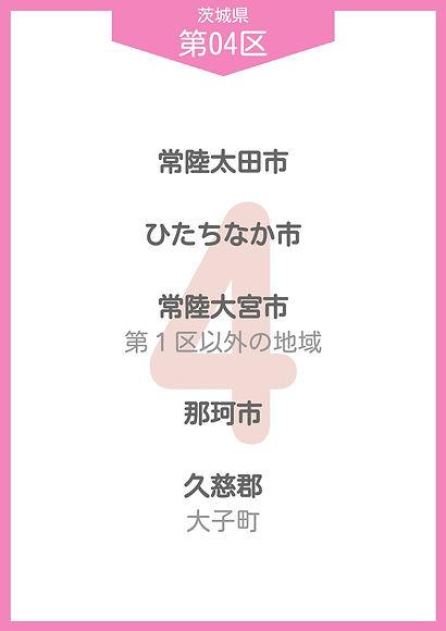 08 茨城県 小選挙区_page-0004.jpg