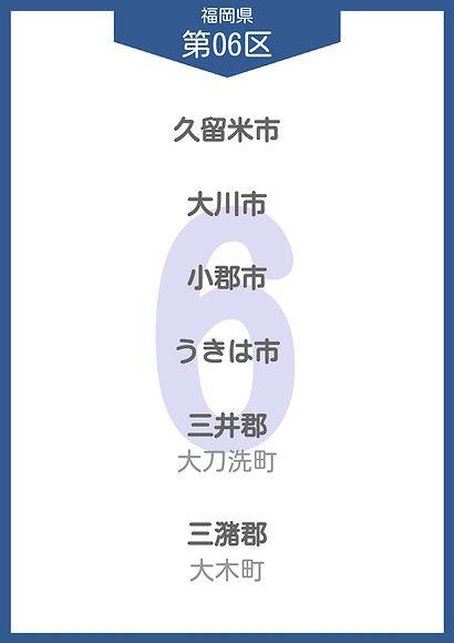 40 福岡県 小選挙区_page-0007.jpg