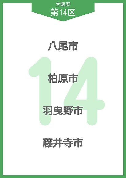 29 大阪府 小選挙区_page-0014.jpg