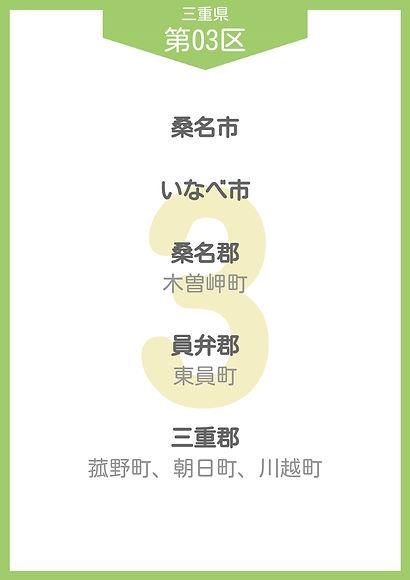 24 三重県 小選挙区_page-0004.jpg
