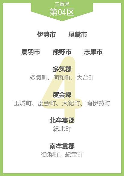 24 三重県 小選挙区_page-0005.jpg