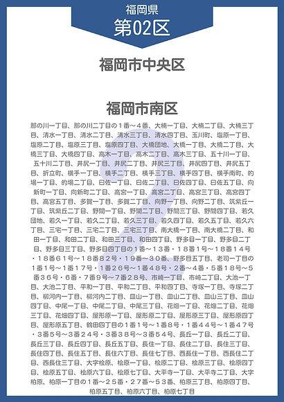 40 福岡県 小選挙区_page-0002.jpg