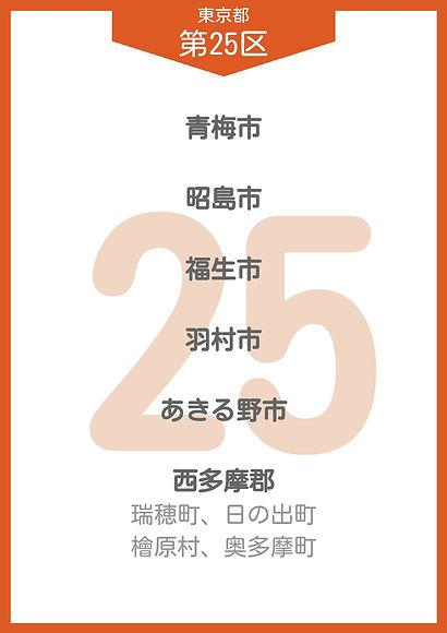 15 東京都 小選挙区 _page-0027.jpg