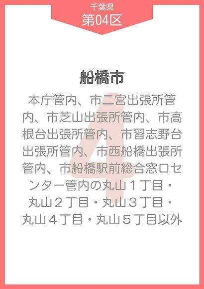 12 千葉県 小選挙区_page-0004.jpg