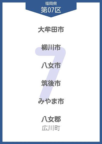 40 福岡県 小選挙区_page-0008.jpg