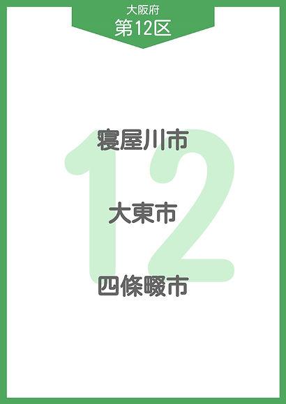 29 大阪府 小選挙区_page-0012.jpg