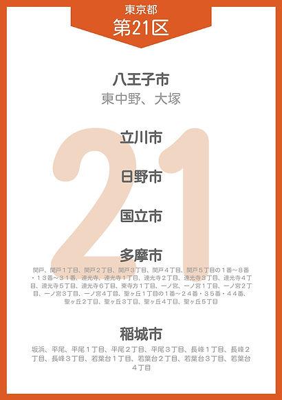 15 東京都 小選挙区 _page-0023.jpg