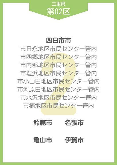 24 三重県 小選挙区_page-0002.jpg