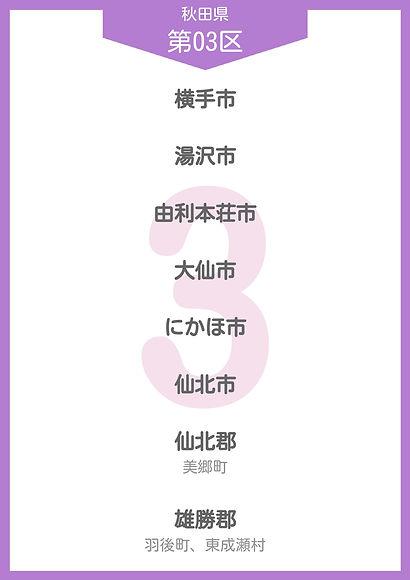05 秋田県 小選挙区 _page-0003.jpg
