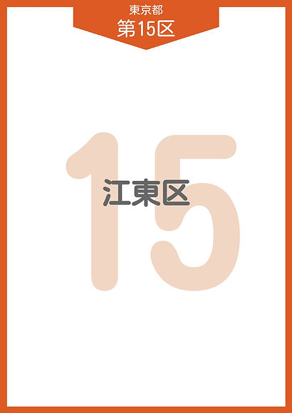 15 東京都 小選挙区 _page-0017.jpg
