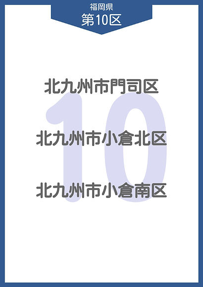 40 福岡県 小選挙区_page-0011.jpg