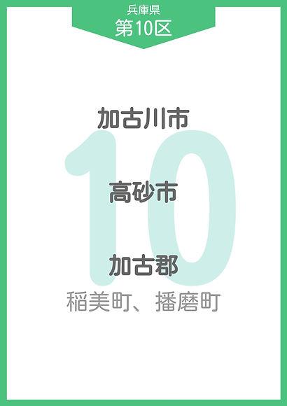 30 兵庫県 小選挙区_page-0011.jpg