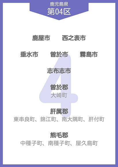 46 鹿児島県 小選挙区_page-0004.jpg