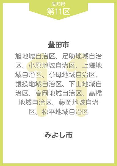 22 愛知県 小選挙区_page-0011.jpg