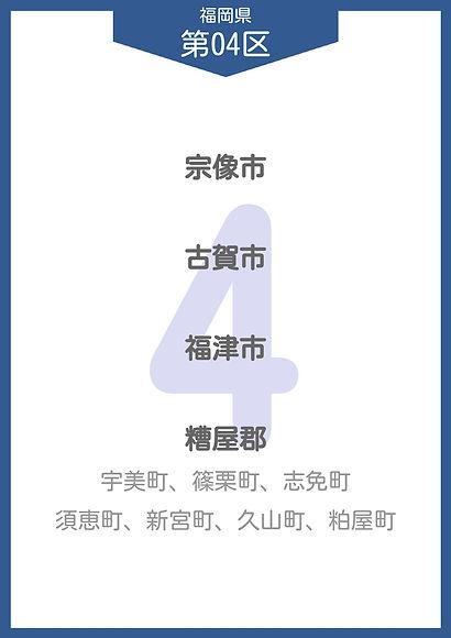 40 福岡県 小選挙区_page-0005.jpg