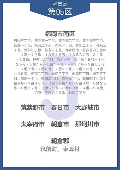 40 福岡県 小選挙区_page-0006.jpg