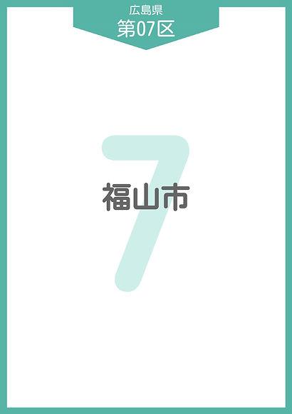 34 広島県 小選挙区_page-0007.jpg