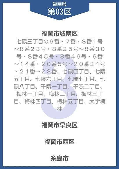 40 福岡県 小選挙区_page-0004.jpg