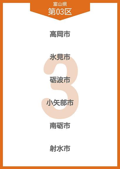 16 富山県 小選挙区_page-0006.jpg