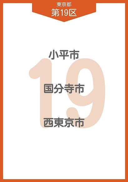 15 東京都 小選挙区 _page-0021.jpg