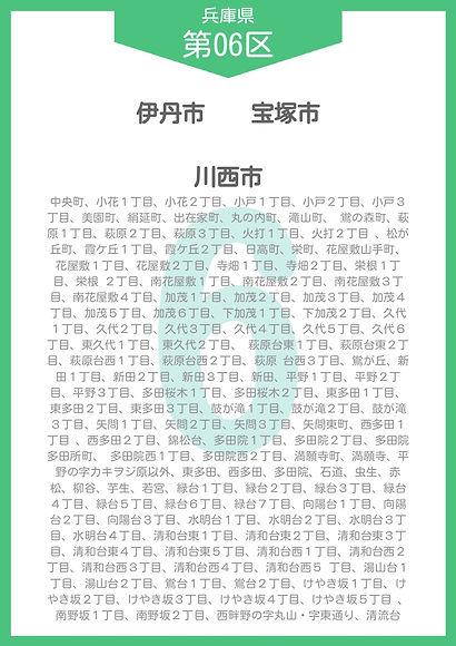 30 兵庫県 小選挙区_page-0007.jpg