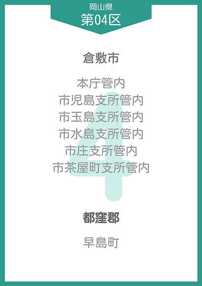 33 岡山県 小選挙区_page-0004.jpg