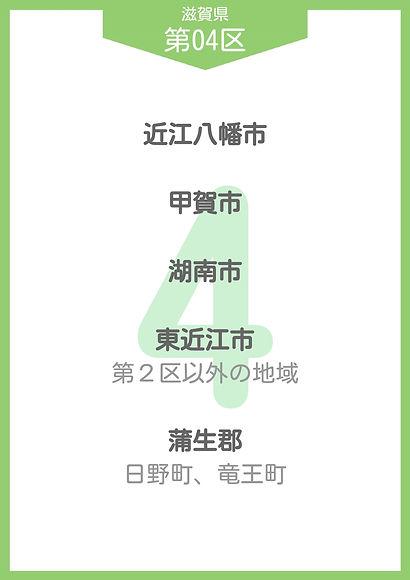 25 滋賀県 小選挙区_page-0004.jpg