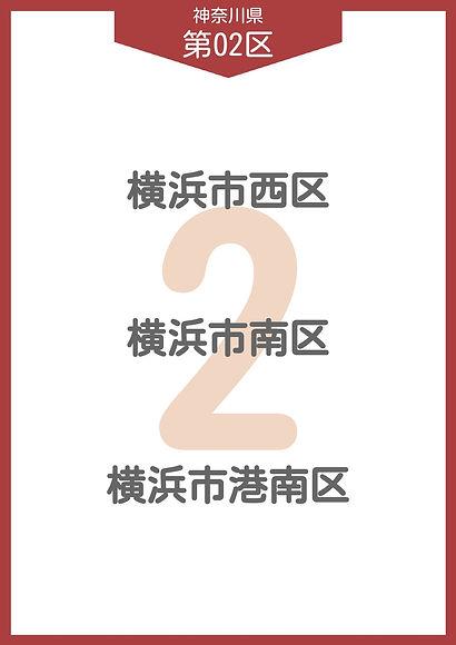 13 神奈川県 小選挙区_page-0002.jpg
