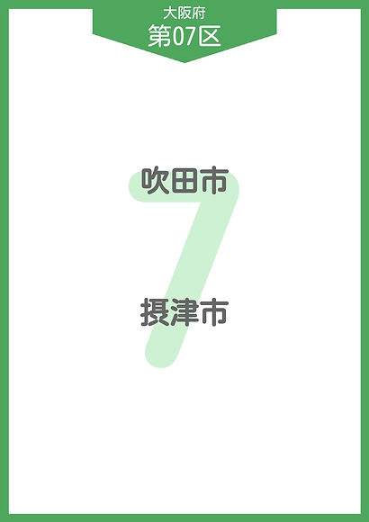 29 大阪府 小選挙区_page-0007.jpg