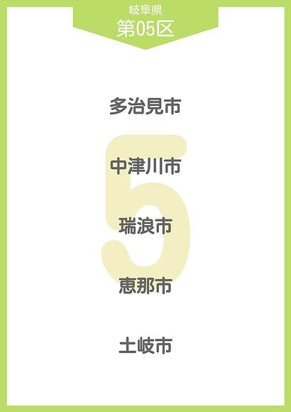 23 岐阜県 小選挙区_page-0005.jpg