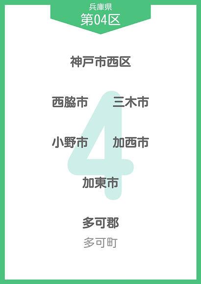 30 兵庫県 小選挙区_page-0004.jpg