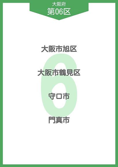 29 大阪府 小選挙区_page-0006.jpg