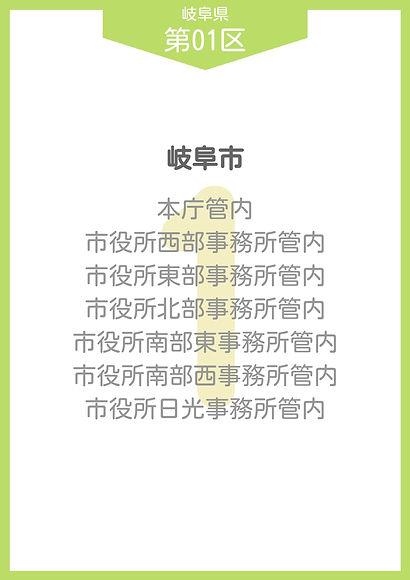 23 岐阜県 小選挙区_page-0001.jpg