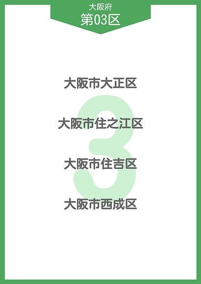 29 大阪府 小選挙区_page-0003.jpg
