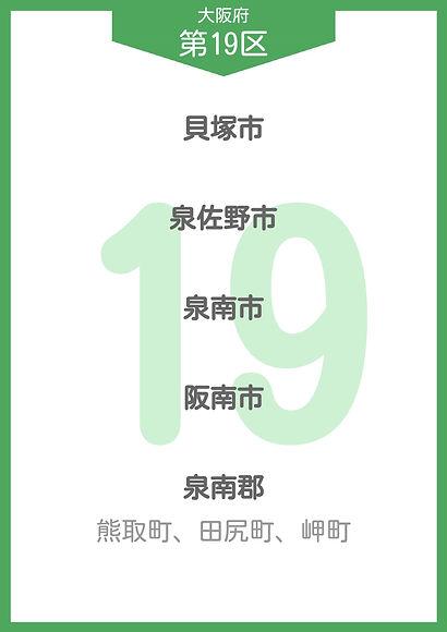 29 大阪府 小選挙区_page-0019.jpg