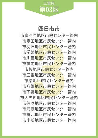 24 三重県 小選挙区_page-0003.jpg
