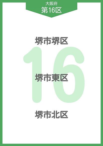29 大阪府 小選挙区_page-0016.jpg