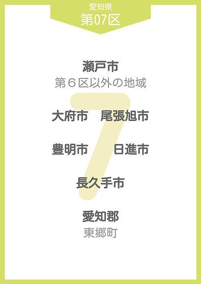 22 愛知県 小選挙区_page-0007.jpg