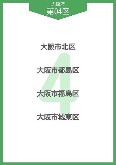 29 大阪府 小選挙区_page-0004.jpg