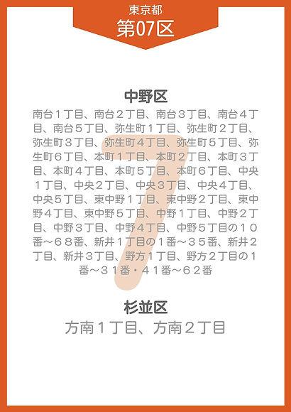 15 東京都 小選挙区 _page-0009.jpg