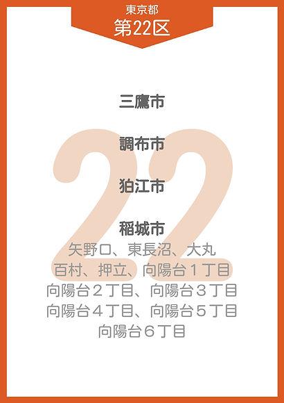 15 東京都 小選挙区 _page-0024.jpg