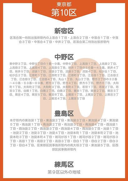 15 東京都 小選挙区 _page-0012.jpg